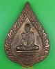 เหรียญพัดยศหลวงปู่ธรรมรังษี วัดพระบาทพนมดิน สุรินทร์