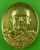 เหรียญหลวงปู่ถวิล วัดป่าสุจิณโณ ขอนแก่น