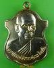 เหรียญหลวงพ่อสงวน วัดเสาธงทอง ลพบุรี