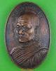 เหรียญหลวงพ่อเจือ วัดป่าอรัญญิกาวาส ชลบุรี