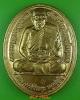 เหรียญรุ่นแรกพระอาจารย์ประทุม วัดขรัวตาหนู สุพรรณบุรี