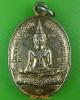 เหรียญพระสมุห์บุญธรรม วัดบางเลน นครปฐม