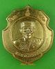 เหรียญพระอาจารย์สมัย วัดธาตุมหาชัย นครพนม