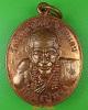 เหรียญหลวงปู่พวง วัดน้ำพุสามัคคี เพชรบูรณ์