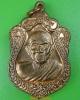 เหรียญหลวงพ่อบุญฤทธิ์ ที่พักสงฆ์สวนทิพย์ นนทบุรี