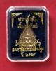 พระเจ้าสัว (รุ่น3) พิมพ์เล็ก เนื้อทองทิพย์ วัดกลางบางแก้ว นครปฐม