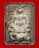 หลวงพ่อเชิญ วัดโคกทอง เหรียญหล่อราชสีห์เชิญธง ปี2536 เนื้อเงิน