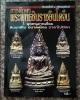 หนังสือการศึกษาพระพุทธชินราชอินโดจีน