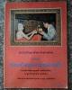 หนังสือชีวประวัติ หลวงปู่ ครูบาเจ้าเกษม เขมโก พร้อมภาพวัตถุมงคล