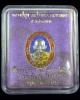 หลวงปู่ศุข รุ่นสิริโลกนาถ ปี2536
