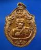 เหรียญมังกรคู่ เนื้อทองแดงรมน้ำตาล (แจกในพิธี) หลวงปู่แสน วัดบ้านหนองจิก จ.ศรีสะเกษ ปี 2559