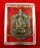 เหรียญเสมา รุ่นแรก หลวงปู่ลุน วัดป่าเรไลย์ จ.มหาสารคาม ปี 2560 เลข ๘๓๒๘