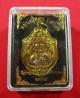 เหรียญมังกรคู่ เนื้อฝาบาตรหน้ากากอัลปาก้า หลวงปู่แสน วัดบ้านหนองจิก จ.ศรีสะเกษ ปี 2559