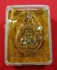 เหรียญมังกรคู่ เนื้อทองแดงผิวไฟหน้ากากอัลปาก้า หลวงปู่แสน วัดบ้านหนองจิก จ.ศรีสะเกษ ปี 2559