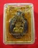 เหรียญมังกรคู่ เนื้อทองแดงรมดำหน้ากากฝาบาตร หลวงปู่แสน วัดบ้านหนองจิก จ.ศรีสะเกษ ปี 2559