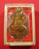 เหรียญเสมามหาสมปรารถนา เนื้อทองแดง หลวงปู่แสน วัดบ้านหนองจิก จ.ศรีสะเกษ ปี 2559