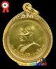 เหรียญรุ่น 22  เขื่อนน้ำอูน เนื้อทองคำ สวยแชมป์หายากสุด
