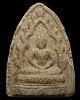 พระสรงน้ำ พิมพ์เล็ก ปี2495 หลวงปู่เฮี้ยง วัดป่า จ.ชลบุรี (มีบัตรรับรอง)