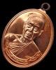 เหรียญห่วงเชื่อม รุ่นสร้างบารมี หลวงปู่บัว ถามโก วัดศรีบุรพาราม เนื้อทองแดง เลข ๒๑๔๗ พร้อมกล่องเดิม