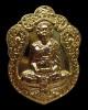 เหรียญเสมา 7 รอบ หลวงปู่บัว ถามโก วัดศรีบุรพาราม จ.ตราด เนื้อทองแดงกะหลั่ยทอง เลข ๑๒๕๘ พ.ศ.2553