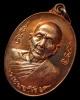 เหรียญกนกข้าง หลวงปู่จันทร์ เขมจาโร รุ่นสมทบทุนสร้างโบสถ์ วัดประชาสามัคคี เนื้อทองแดง เลข ๘๙๖