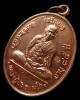 เหรียญเจริญพรบน หลวงปู่บัว ถามโก วัดศรีบุรพาราม จ.ตราด เนื้อทองแดง เลข ๑๙๙๗๒ พร้อมซองเดิม