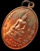 เหรียญไพรีพินาศมงคลจักวาล เนื้อทองแดง หลวงปู่บัว ถามโก วัดศรีบุรพาราม จ.ตราด เลข ๔๐๖๔ กล่องเดิม