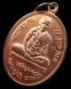 เหรียญเจริญพรล่าง หลวงปู่บัว ถามโก วัดศรีบุรพาราม จ.ตราด เนื้อทองแดง เลข ๗๘๘๘ กล่องเดิม