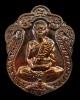 เหรียญเสมา 7 รอบ หลวงปู่บัว ถามโก วัดศรีบุรพาราม จ.ตราด เนื้อนวะโลหะ เลข ๑๐๖๖ พ.ศ.2553