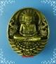 เหรียญหลวงปู่ทวด รุ่นอภิเมตตา มหาโพธิสัตว์ วัดวชิรธรรมาราม ทองระฆัง No.1695 โดยอาจารย์เฉลิมชัย