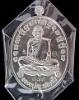 เหรียญเจริญพรชินบัญชร หลวงปู่ฮก