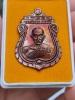 เหรียญเสมา อายุวัฒนมงคล 96 ปี 60 เนื้อทองแดงมันปู หลวงพ่อรวย วัดตะโก จ.อยุธยา ( No.01 )