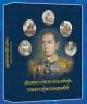 หนังสือสุดยอดพระเกจิอาจารย์ของ เสด็จเตี่ยกรมหลวงชุมพรเขตอุดมศักดิ์