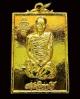 ชมค่ะ...เหรียญเจ้าคุณนรฯ หลังแผนที่ประเทศไทย(ภปร.) เนื้อกะหลั่ยทอง หลวงปู่โต๊ะปลุกเสก ปี15 GP163