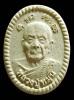 เหรียญดวงเศรษฐี 2 หลวงปู่หมุน ฐิตสิโล รุ่น หมุนเงินทองดีเฮง ปี56 เนื้อผงขาวพุทธคุณ เชิญชมค่ะ GP319