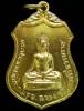 เหรียญพระประธาน วัดโคกเมรุ ปี 17 เนื้อกะไหล่ทอง ในหลวงเสด็จเททอง รวมเกจิดังสายใต้ปลุกเสก GP332