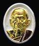 เหรียญเม็ดแตง หลวงปู่หมุน วัดป่าหนองหล่ม รุ่น รวยเบิกฟ้า ปี 59 เนื้อสามกษัตริย์ หลังยันต์5 GP243s