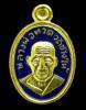 เหรียญเม็ดแตง หลวงพ่อทวด รุ่น 101 ปี อาจารย์ทิม ธมฺมธโร เนื้อกะไหล่ทอง ลงยาราชาวดี สวยกริบ GP404