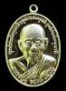เหรียญยันต์ดวงรูปไข่ หลวงปู่ดู่ วัดสะแก รุ่น ๑๐๙ ปี บารมีหลวงปู่ดู่ เนื้ออัลปาก้า ปี56 สวยกริบ GP421