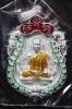 เหรียญเสมาฉลุลายข้างกนกยกองค์ หลวงปู่คำบุ รุ่นเจริญพร สดุ้งกลับ เนื้อเงินลงยาราชาวดี สีเขียว