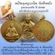 เหรียญรุ่นปลอดภัย ปี 2540 หลวงปู่ครูบาอิน วัดฟ้าหลั่ง หลังยันต์มงกุฎพระพุทธเจ้า เนื้อฝาบาตรสวยเดิมๆ