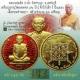 เหรียญจิ๊กโก๋เล็ก เนื้อทองคำลงยา อายุวัฒนมงคล 76 ปี หลวงพ่อตัด วัดชายนา ปี 2550