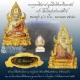พระพุทธชินราช เนื้อเงินชุบสามกษัตริย์ (ขนาด 1.6 ซม.) จัดสร้างโดยมูลนิธิวชิรเวชวิทยาลัย ปี 2552