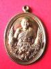 เหรียญหลวงพ่อเปิ่น วัดบางพระ รุ่นร่มเย็น ทองแดง ฉลอง 6 รอบ ปี 2537