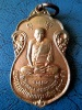 เหรียญหลวงปู่เอี่ยม วัดโคนอน ฝั่งธนบุรี ปี 2515