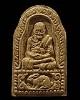 พระรูปเหมือนเนื้อผงผสมดินดิบ หลวงพ่อเต๋ คงทอง วัดสามง่าม จ.นครปฐม พ.ศ.๒๕๑๘ สภาพสวย เริ่มหายากแล้วครั