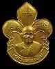 เหรียญเข็มกลัดลูกเสือ หลวงพ่อเพิ่ม วาจาสิทธิ์ วัดสรรเพชร อ.สามพราน นครปฐม(หายาก)  ตามประวัติของท่าน