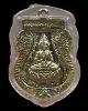 เหรียญพระสุนทรีวาณีพิธีสมโภชหิรัญบัฏ พระพรหมมังคลาจารย์ (เจ้าคุณธงชัย) วัดไตรมิตร  เนื้ออัลปาก้า  สร