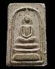 สมเด็จฐาน3 ชั้น หลวงปู่เผือก วัดกิ่งแก้ว หลังยันต์สาริกา(นิยม) ปี ๒๕๑๔ เนื้อผงเก่า สภาพสวย หลวงพ่อสุ