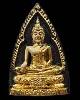 พระผงลงรักปิดทอง พระพุทธโคดม รุ่นพิเศษ ปี ๒๕๑๔ หลวงพ่อขอม วัดไผ่โรงวัว จ.สุพรรณบุรี  พิมพ์หายากครับ